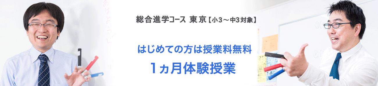 湘南ゼミナール総合進学コース東京、成瀬・町田教室の1ヵ月体験の案内のバナー。町田にある小3~中3の集団塾、進学塾です。今なら1カ月間、授業無料で体験できます。
