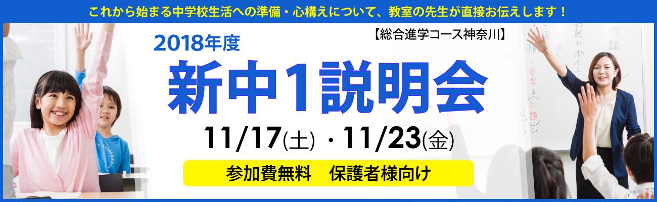 秋季進学説明会(総合進学コース神奈川/中2・中3対象)