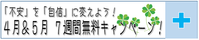【バナー】4・5月キャンペーン.png