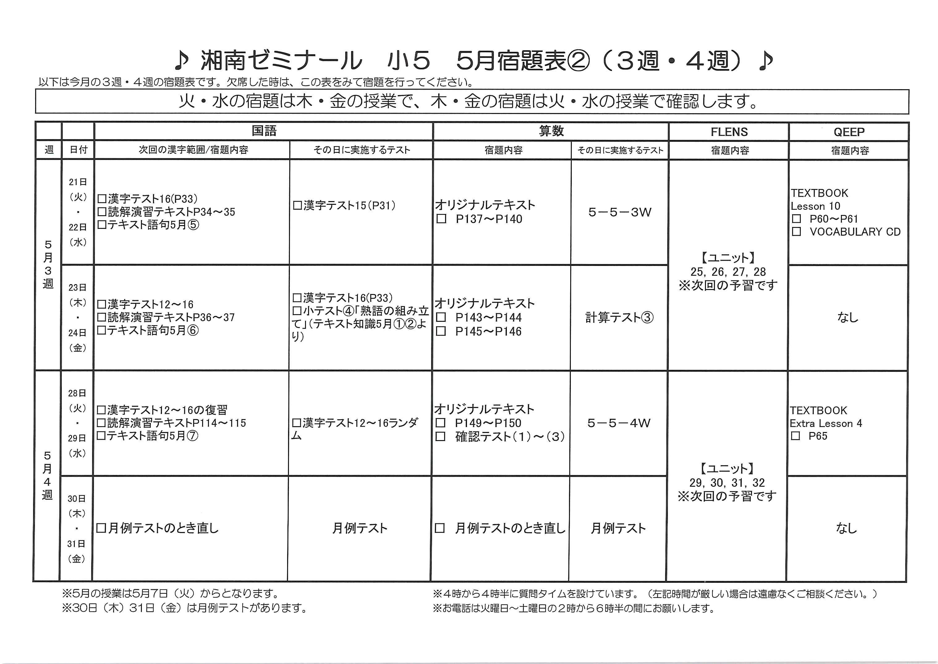2019年小学生宿題予定表【HP用④】無題無題.png