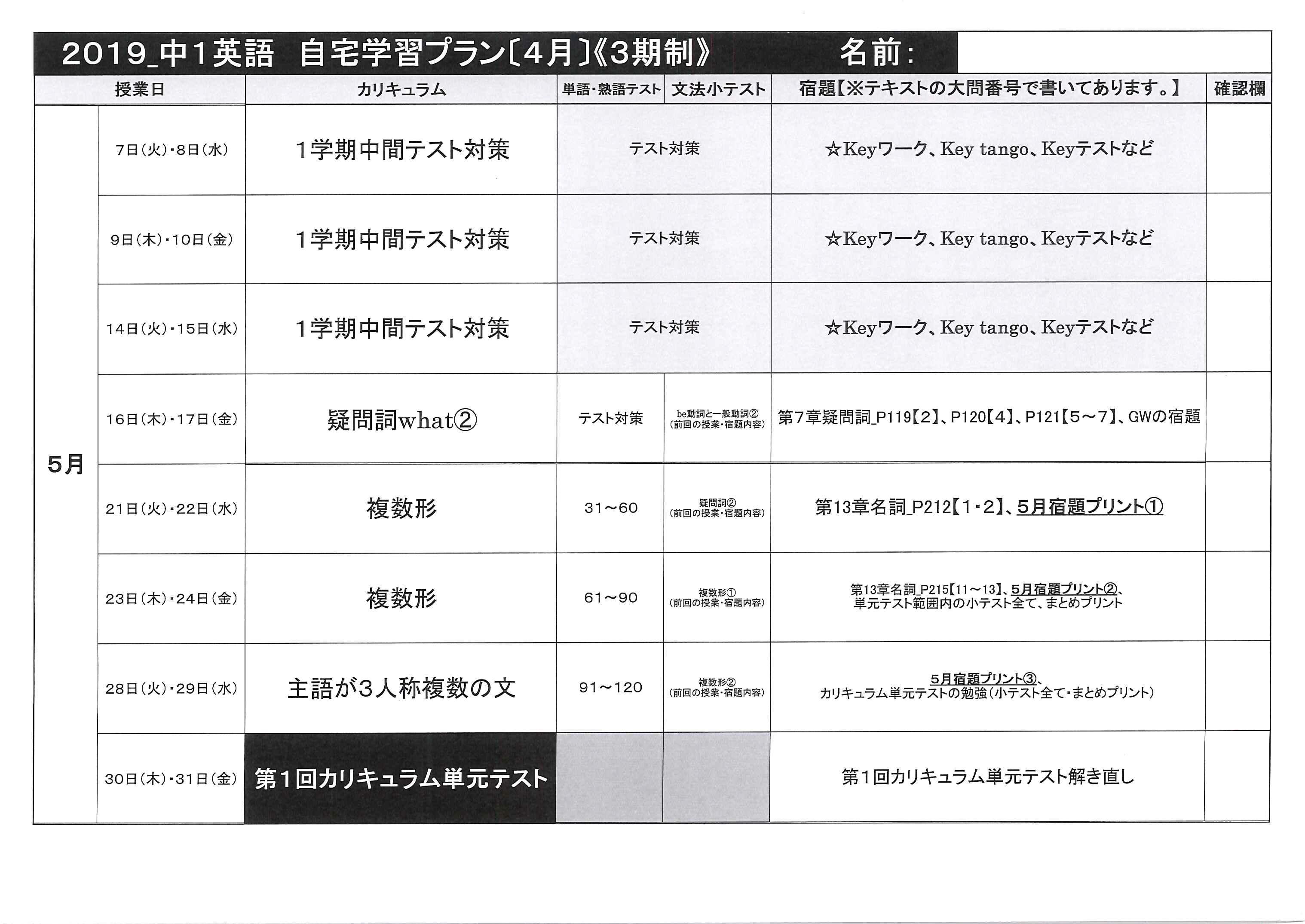 2019年5月中学生宿題小テスト表【HP用①】.png