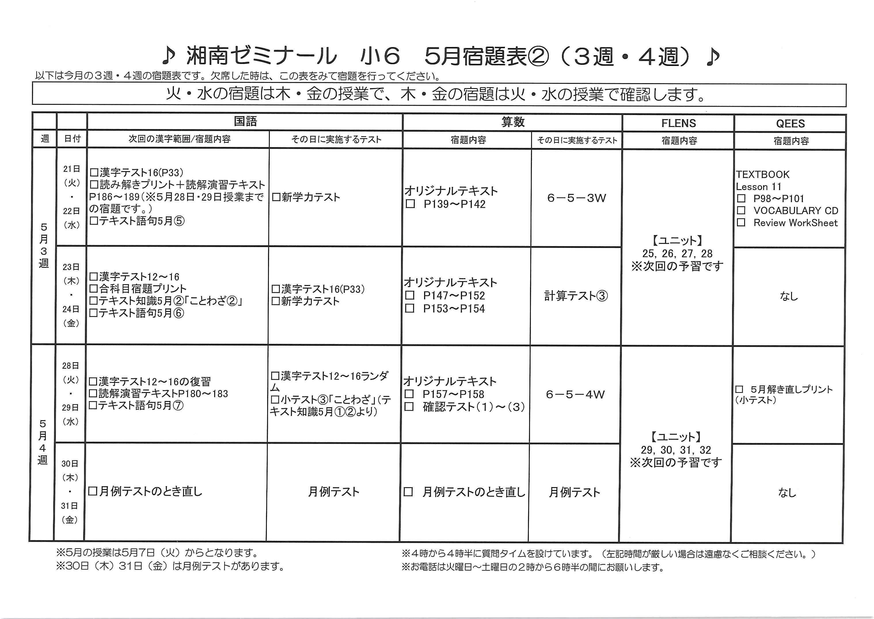 2019年小学生宿題予定表【HP用⑥】.png