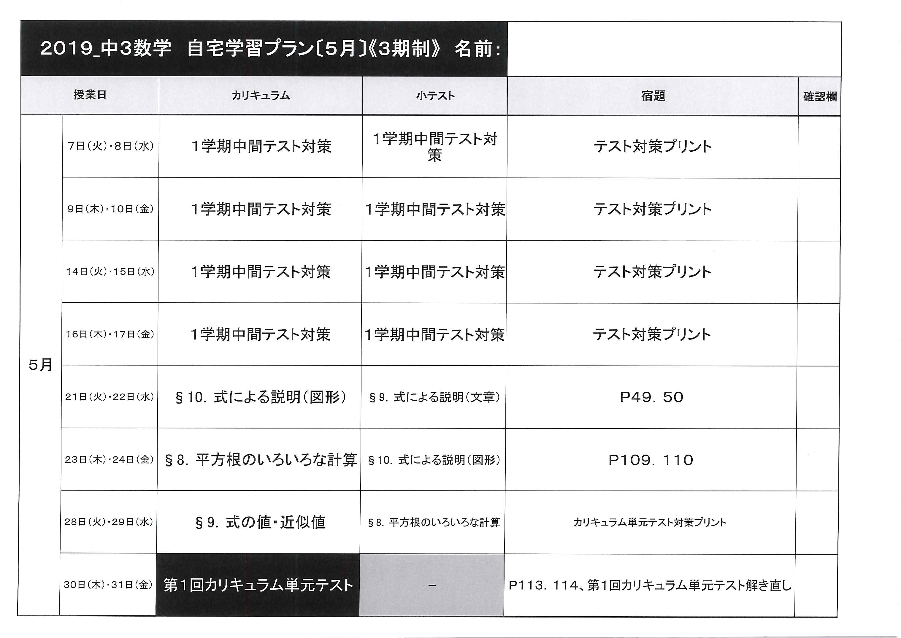 2019年5月中学生宿題小テスト表【HP用⑨】.png