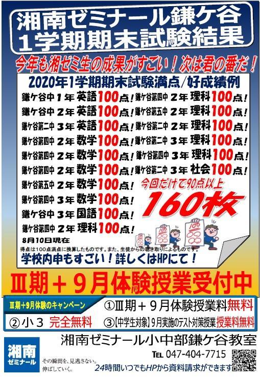 2020年1学期期末HP②.jpg