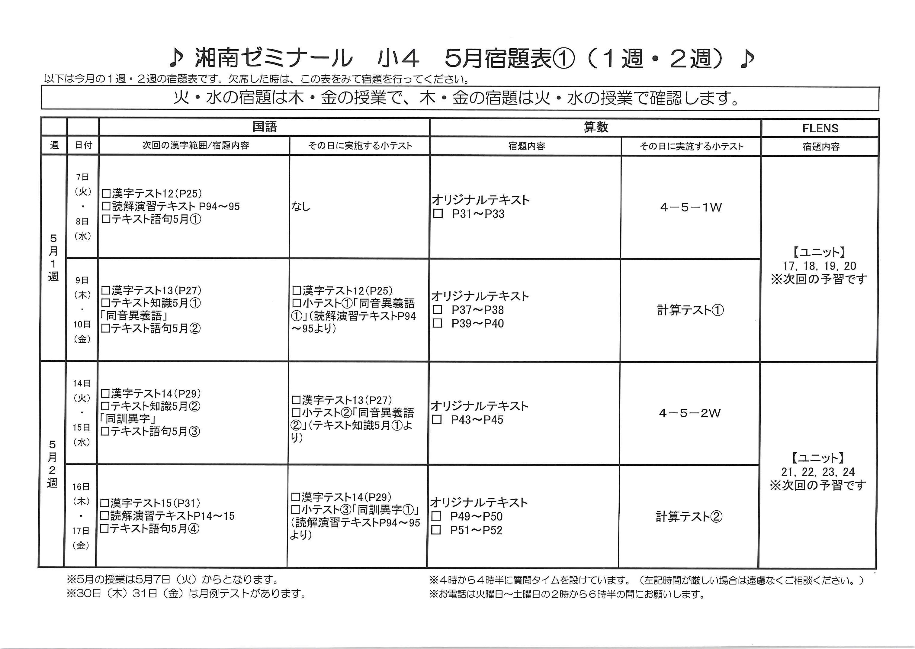 2019小学生宿題予定表【HP用:①】.png