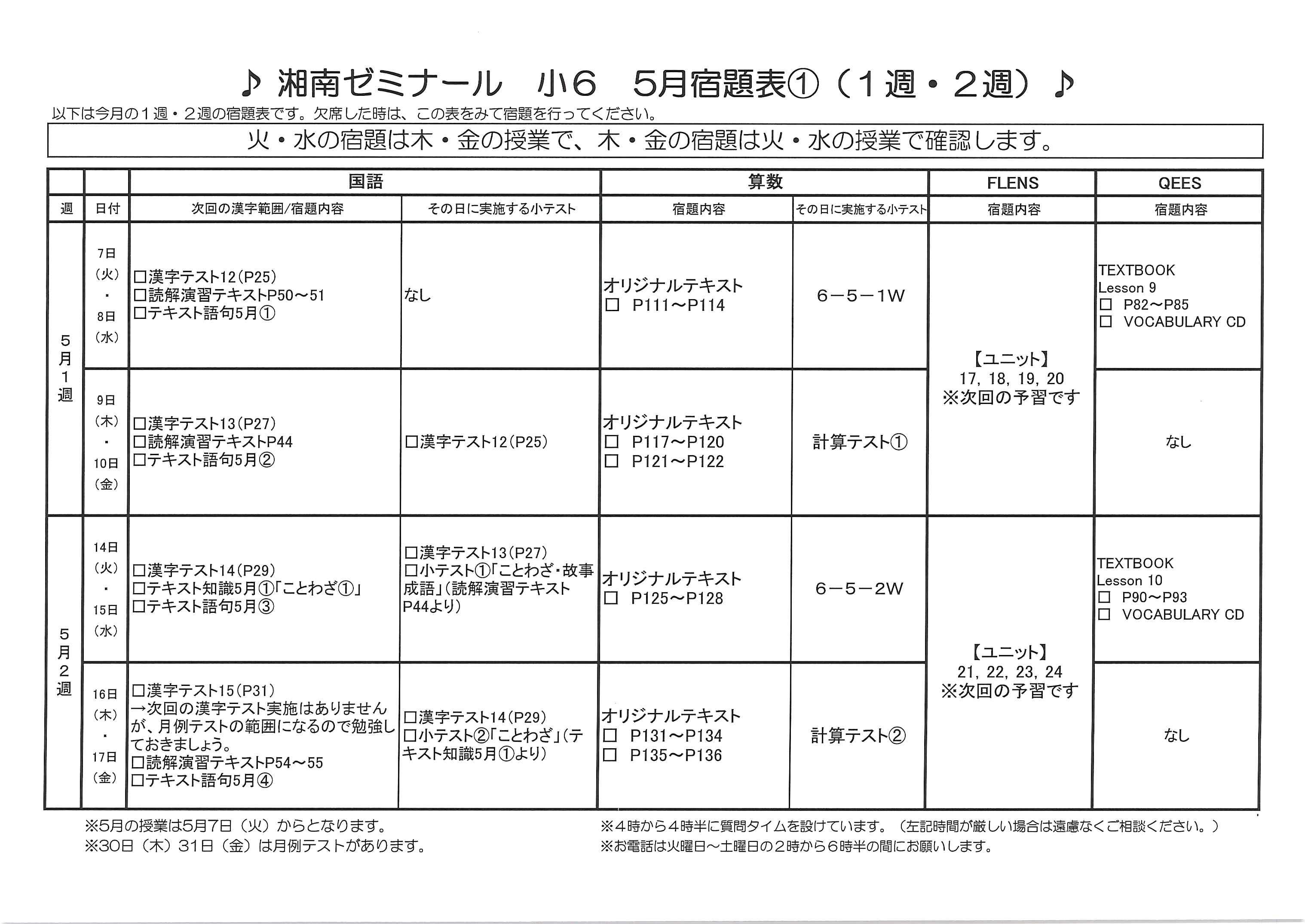 2019年小学生宿題予定表【HP用⑤】.png