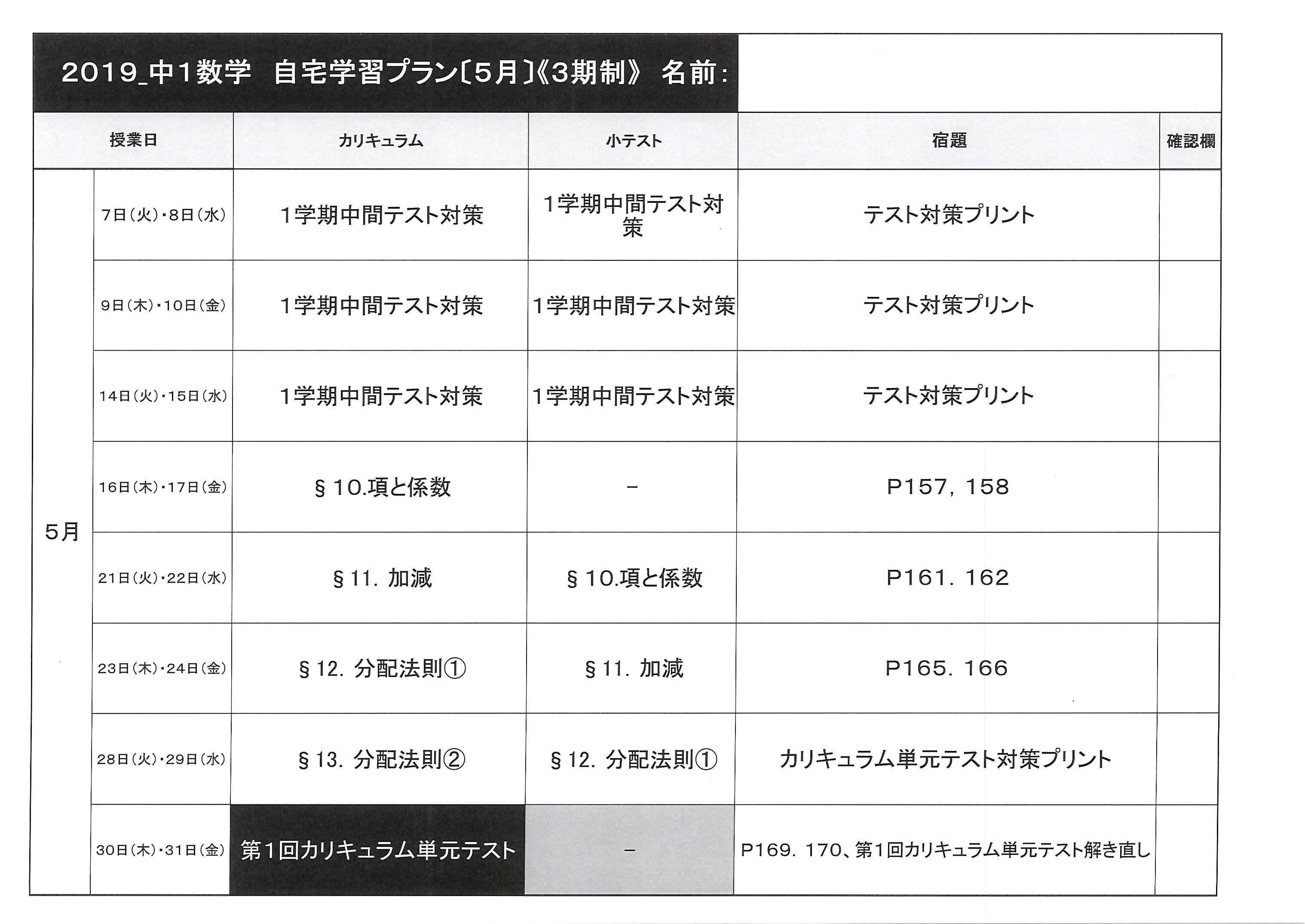 2019年5月中学生宿題小テスト表【HP用②】.png