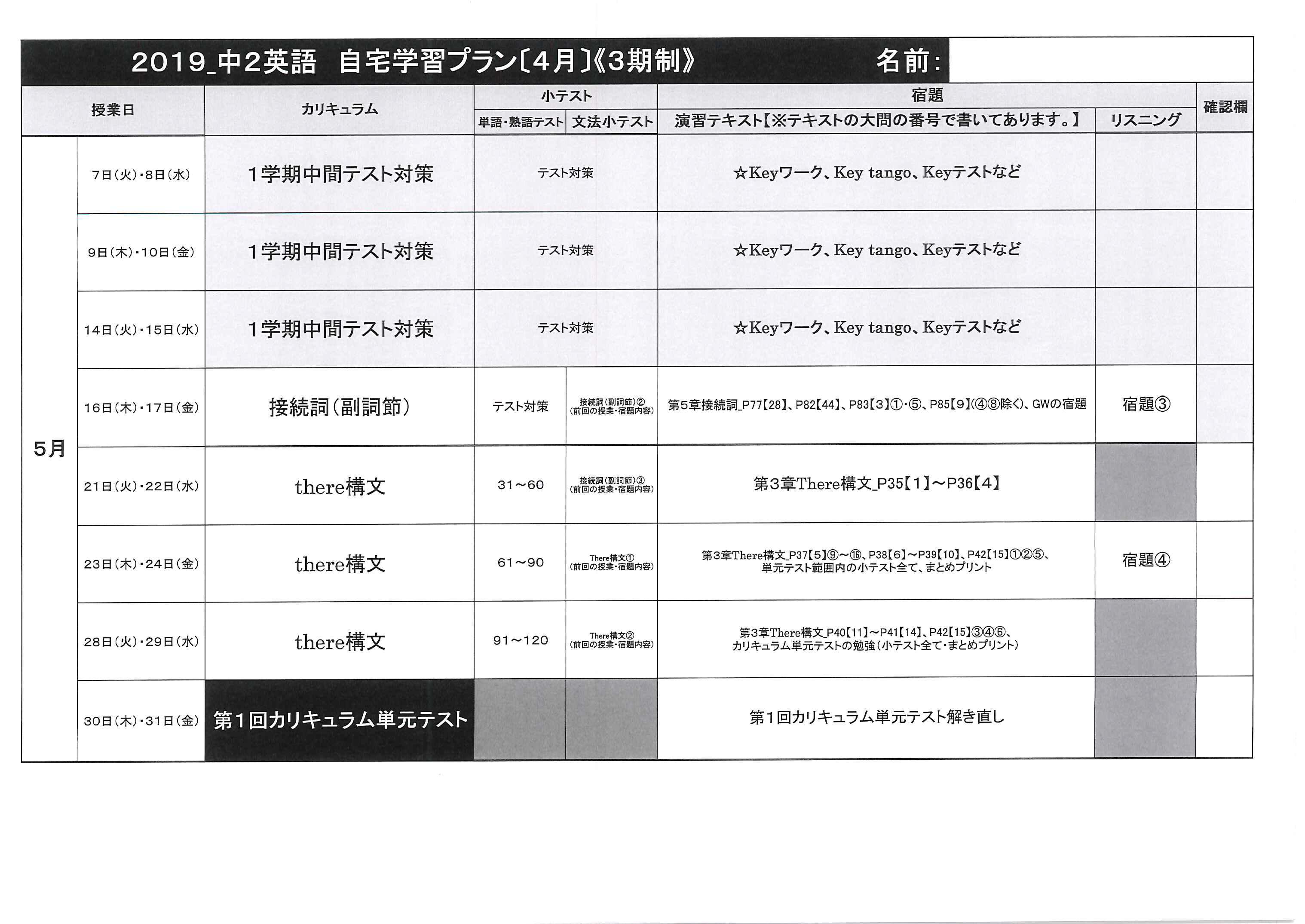 2019年5月中学生宿題小テスト表【HP用④】.png