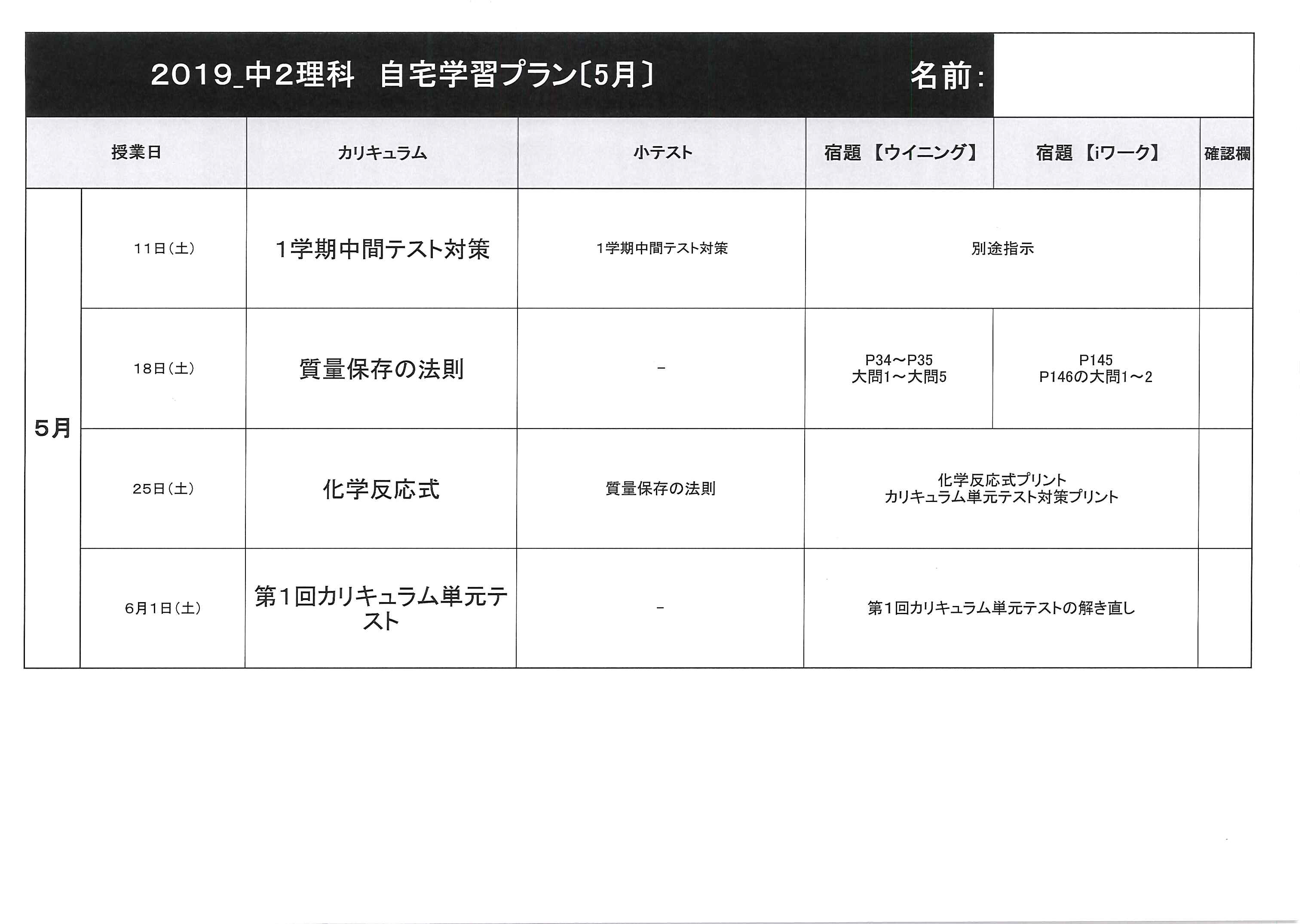 2019年5月中学生宿題小テスト表【HP用⑦】.png