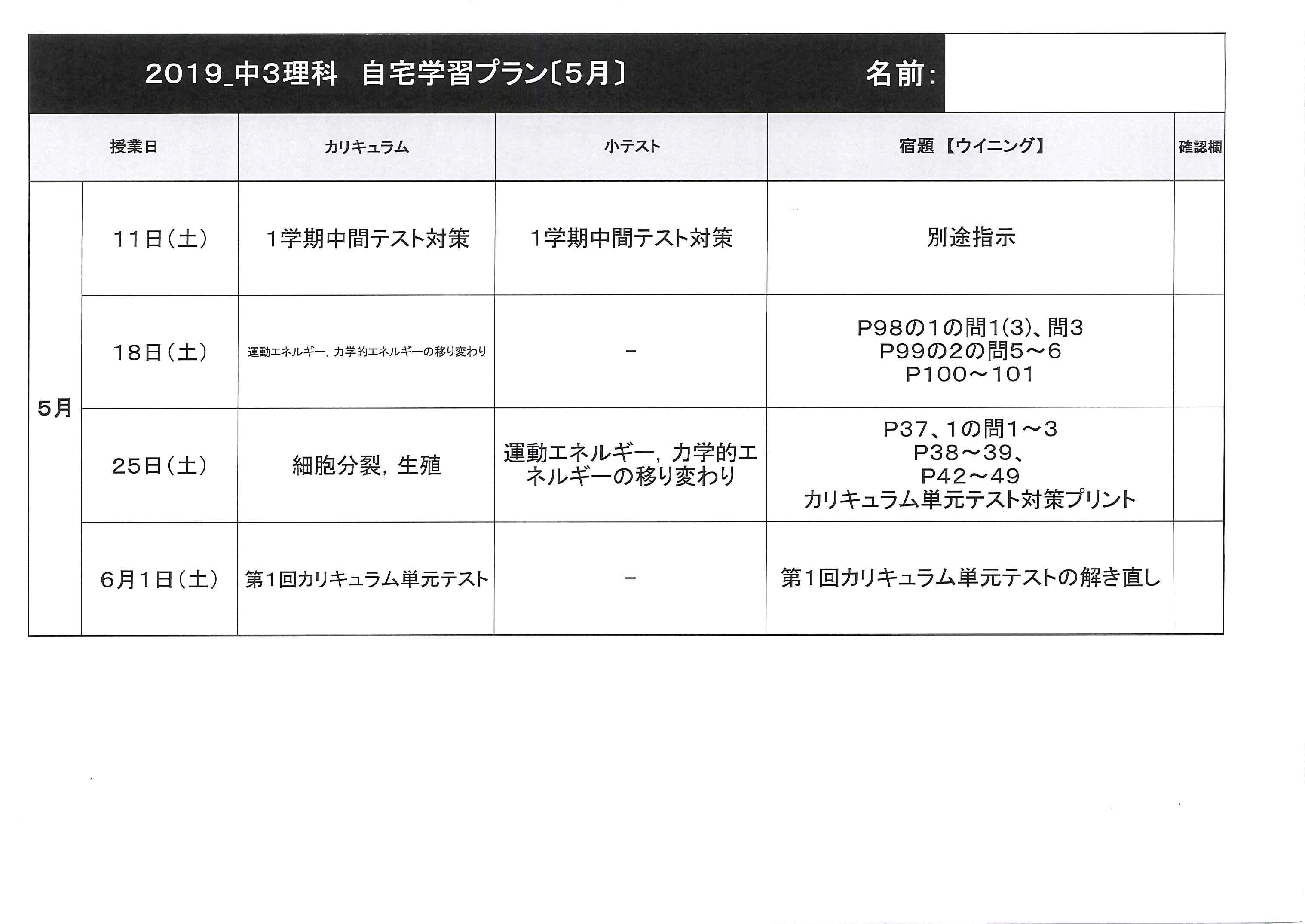2019年5月中学生宿題小テスト表【HP用⑪】.png