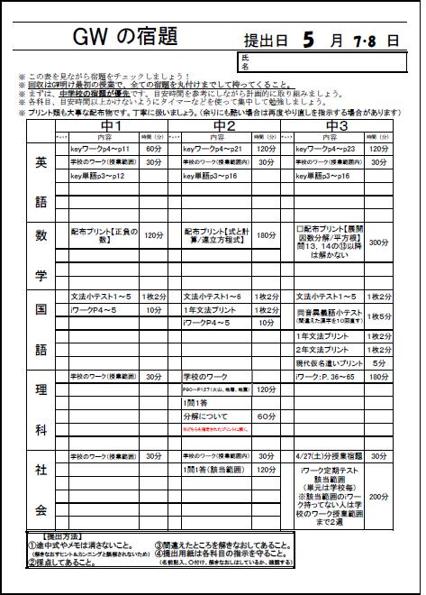 2019年GW中学生宿題小テスト表【HP用】.png