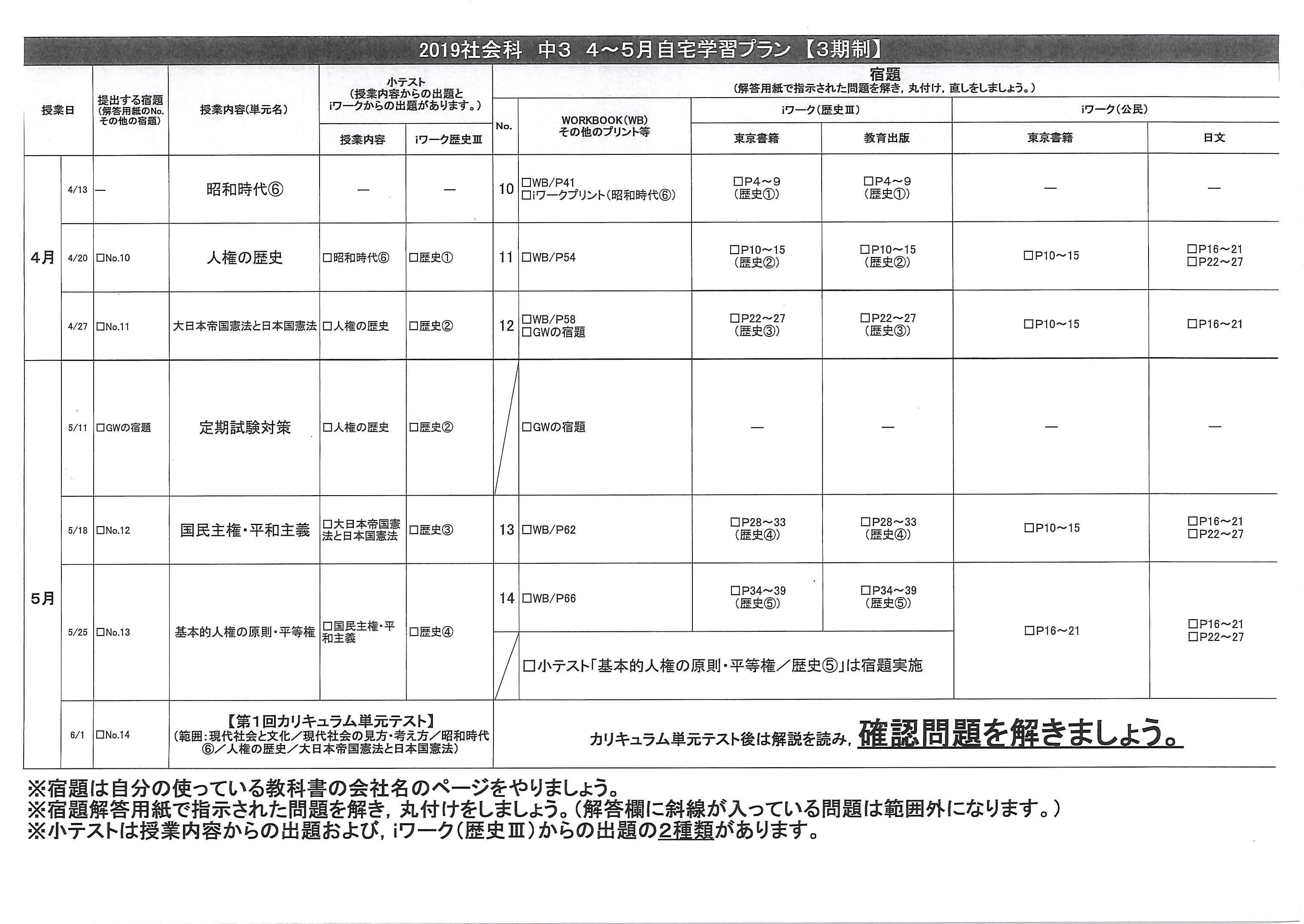 2019年5月中学生宿題小テスト表【HP用⑫】.png