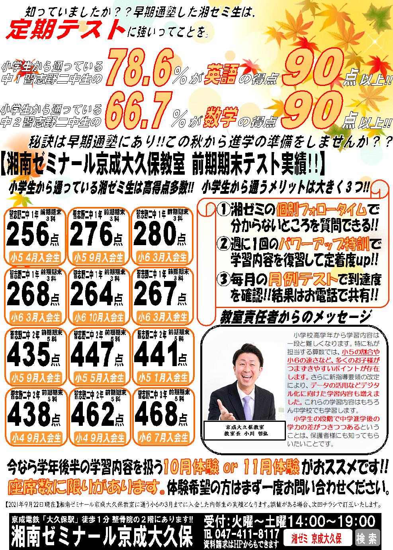 前期期末速報②ver003.png
