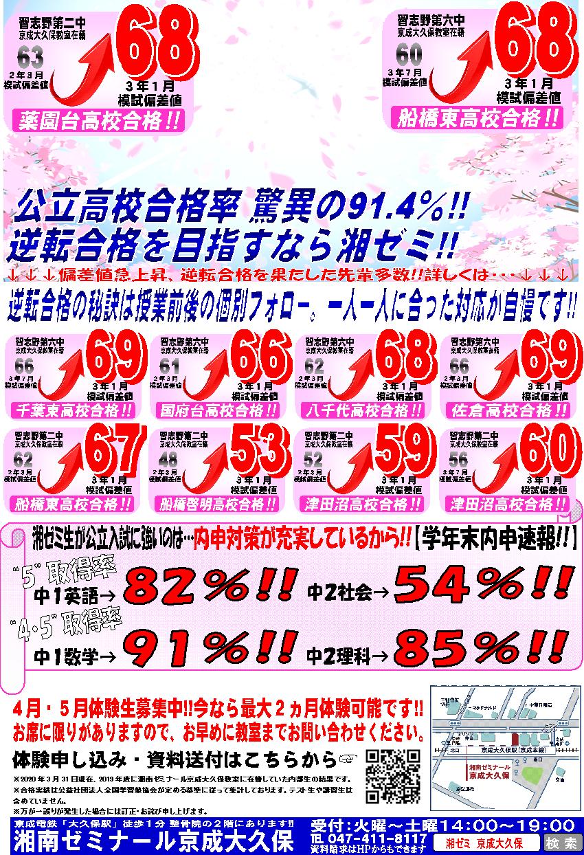 【2020】京成大久保4月チラシ.png