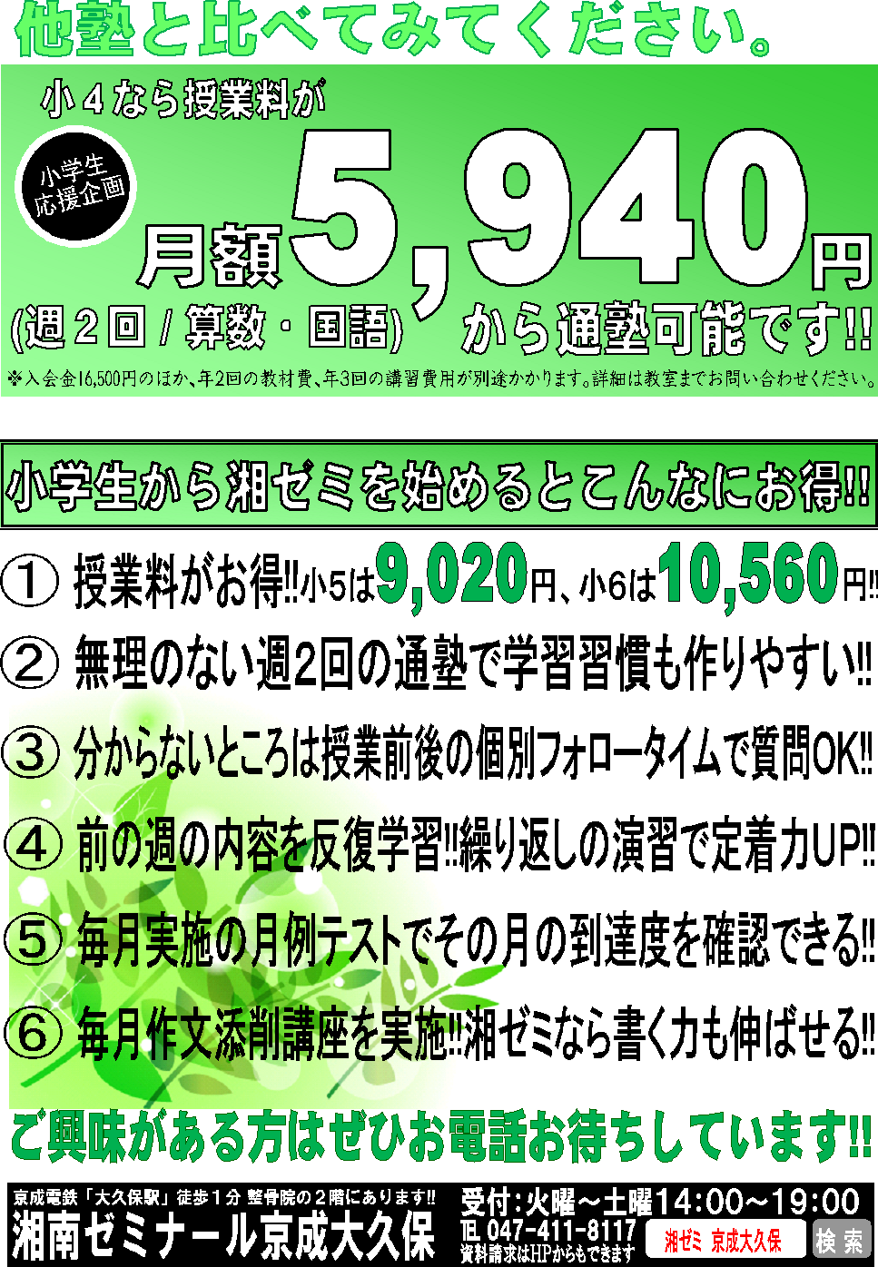 小学生授業料(夏仕様).png