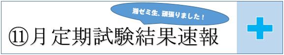 11月定期試験結果.png