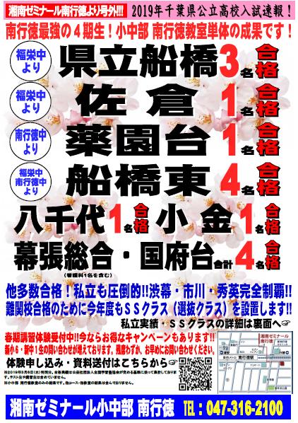 2019入試実績(表)②.png