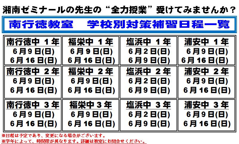 PUお知らせ.png