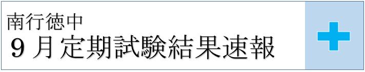 南行徳中9月定期試験結果バナー.png
