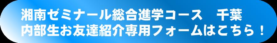 千葉紹介.png