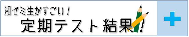 【バナー】テスト結果.png