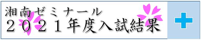 【バナー】2021入試結果.png