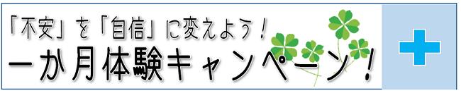 【バナー】一か月キャンペーン.png
