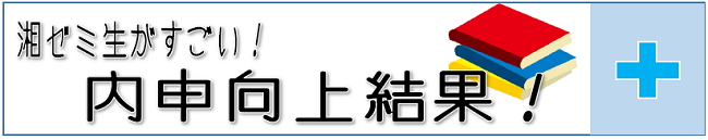 内申結果.png