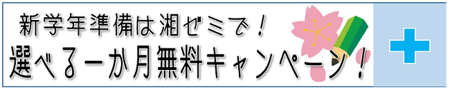 【バナー】新学年キャンペーン.png