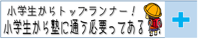 【バナー】小学生.png