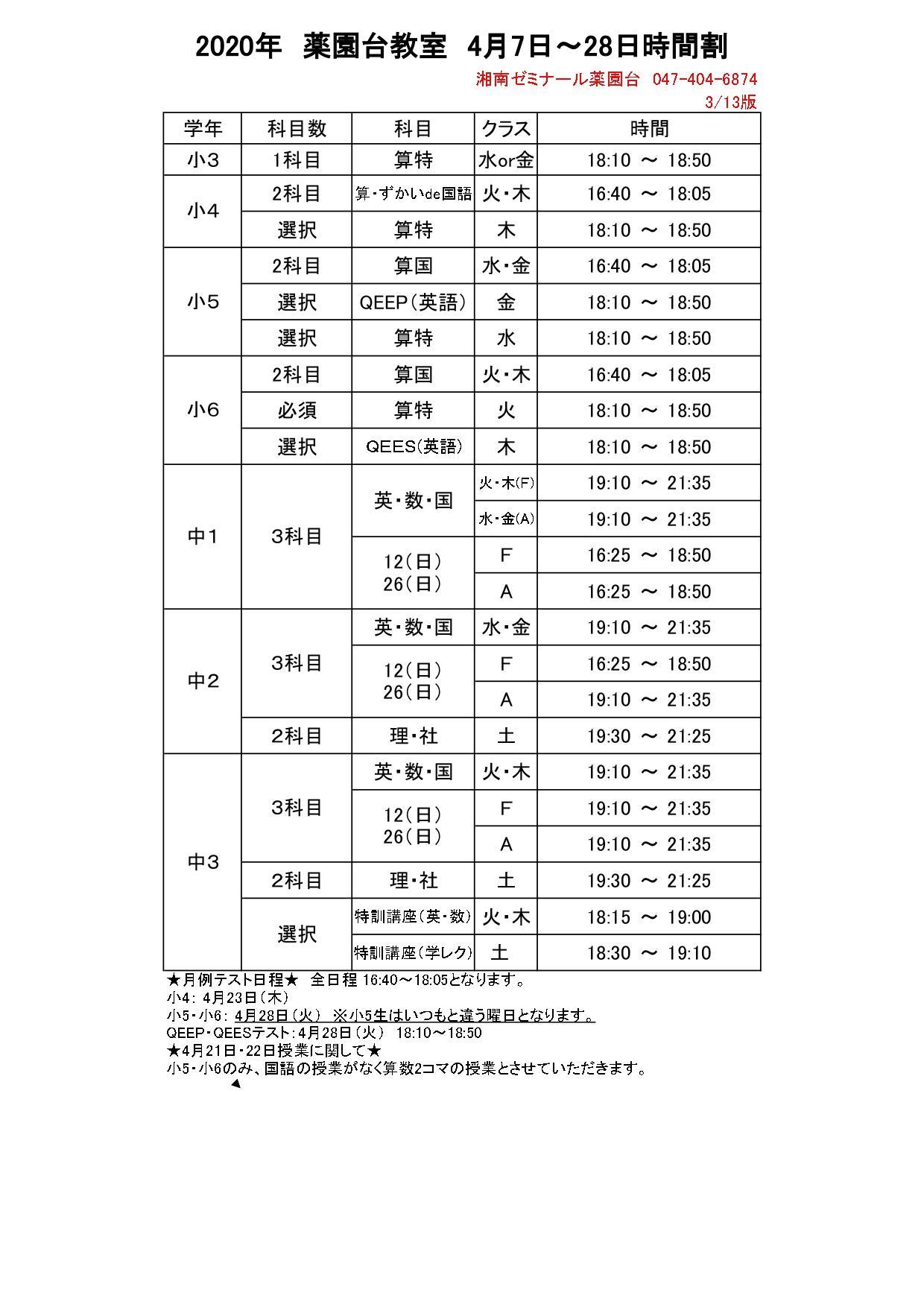 2020 4月時間割まとめ_page-0001.jpg
