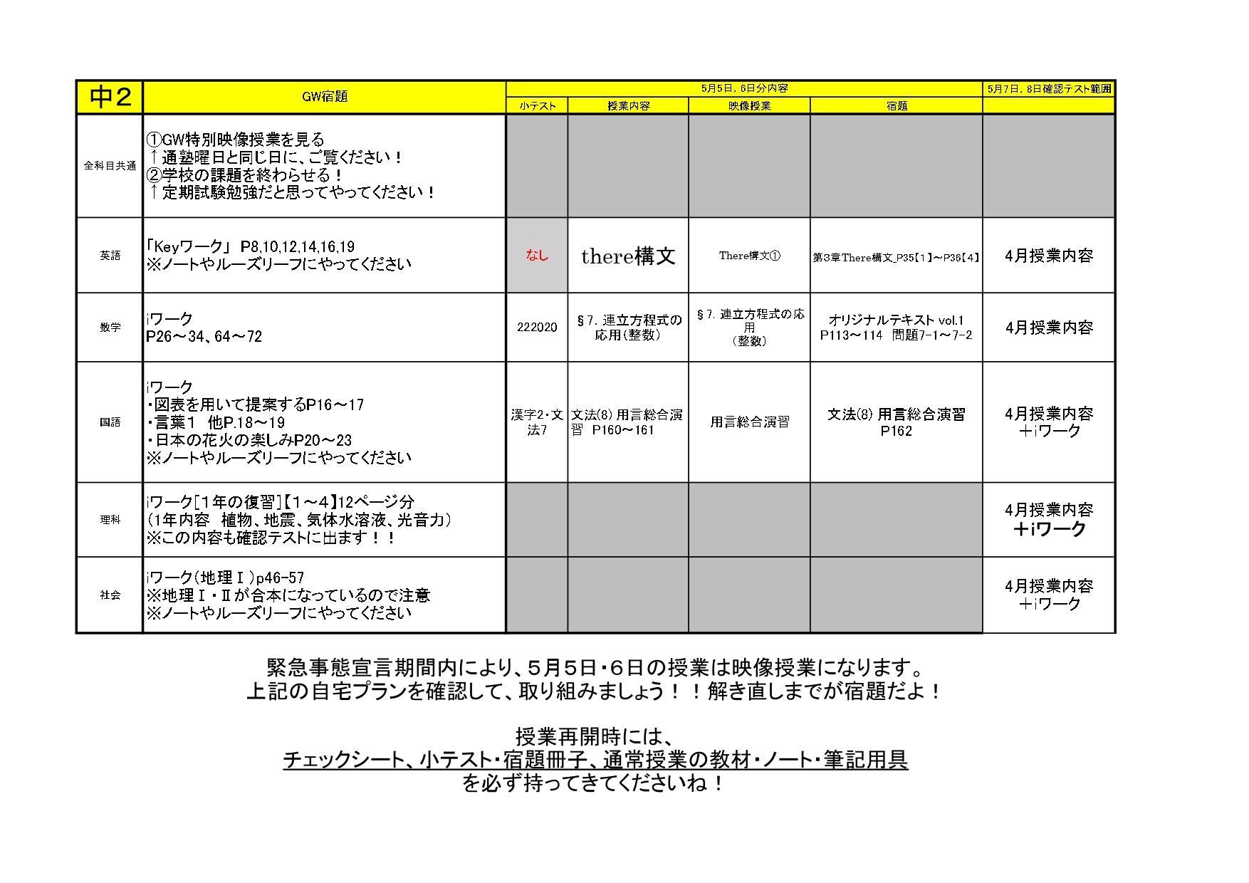 GW予定表中2_page-0001.jpg