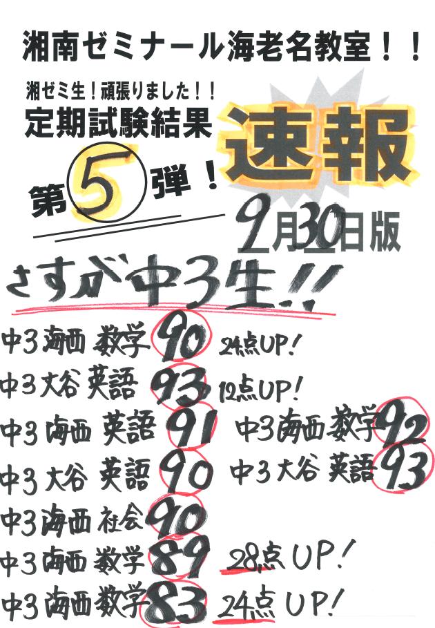 速報5弾.png