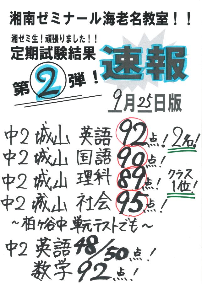 速報2弾.png
