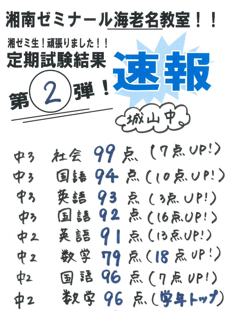 速報2.png