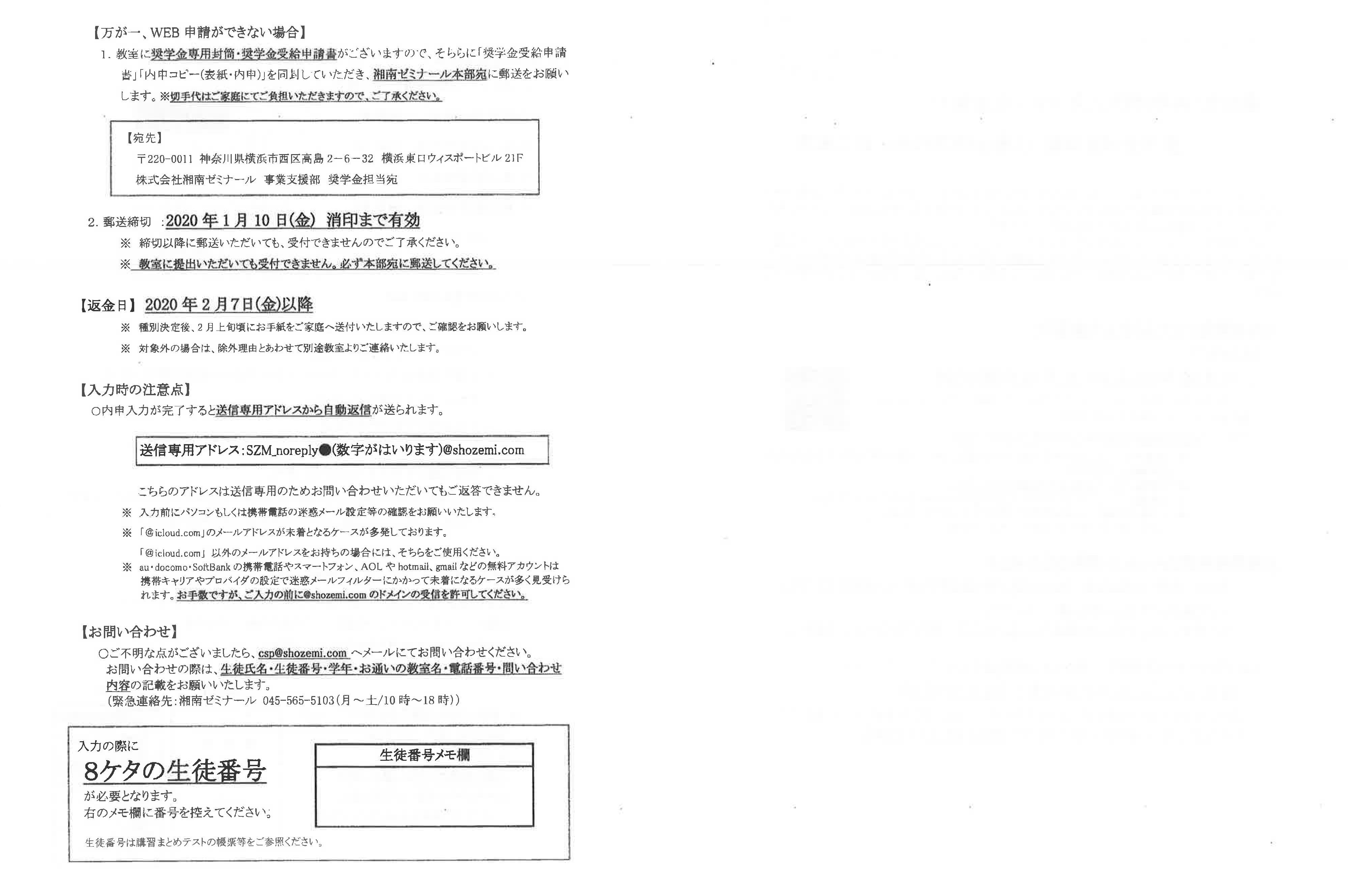 ゼミナール web 湘南