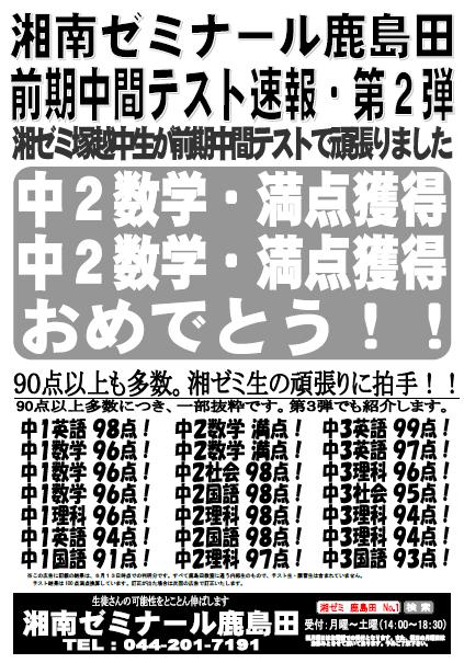 鹿島田速報第2弾塚越中のみ.png