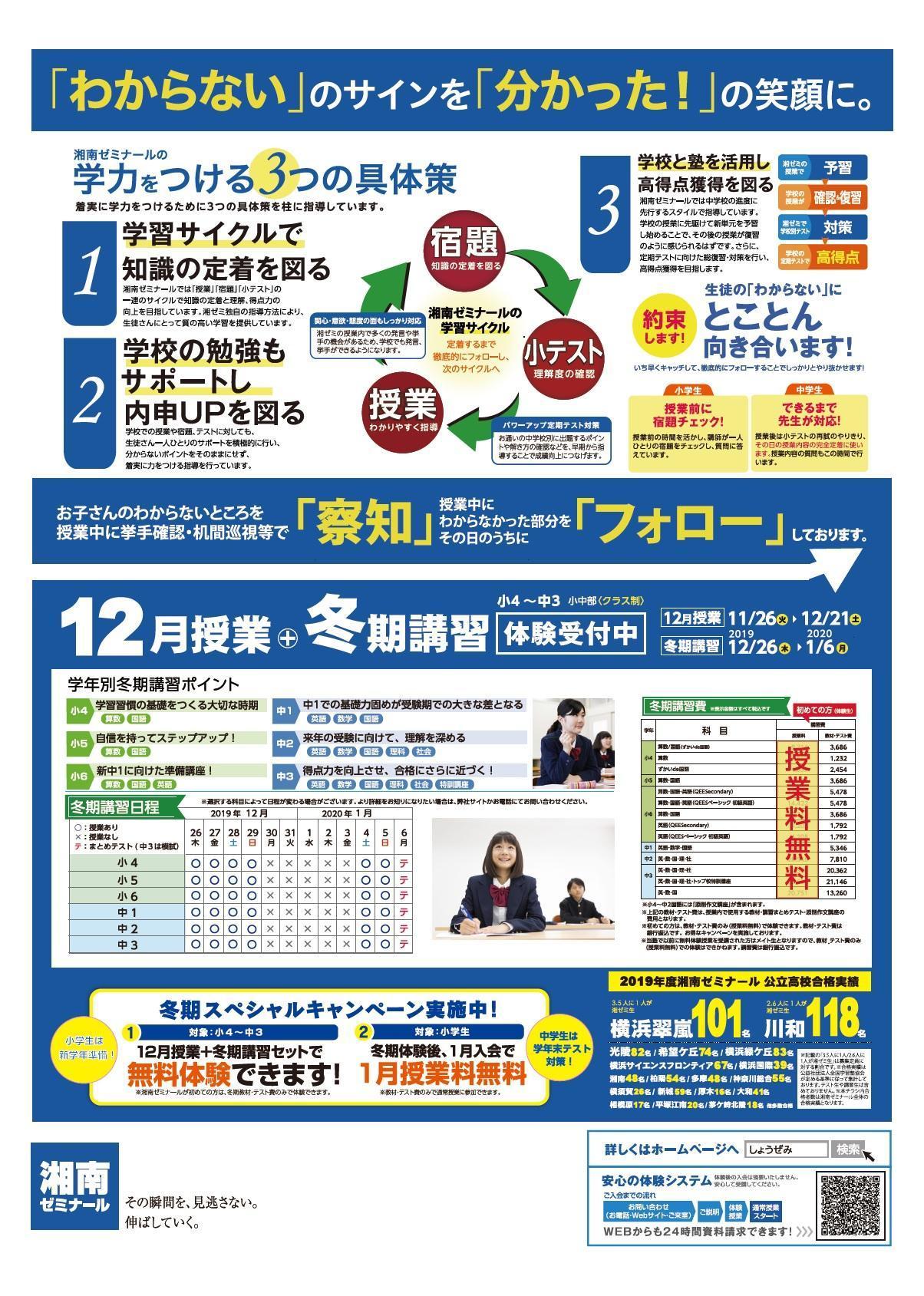 神奈川_冬期チラシ裏面(11月8日折込分) (1).jpg
