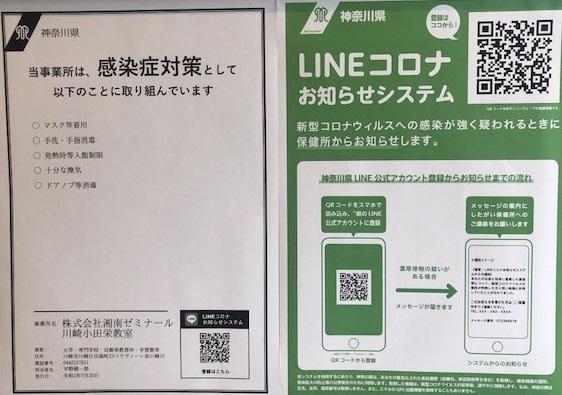 神奈川県コロナ対策➂.jpg