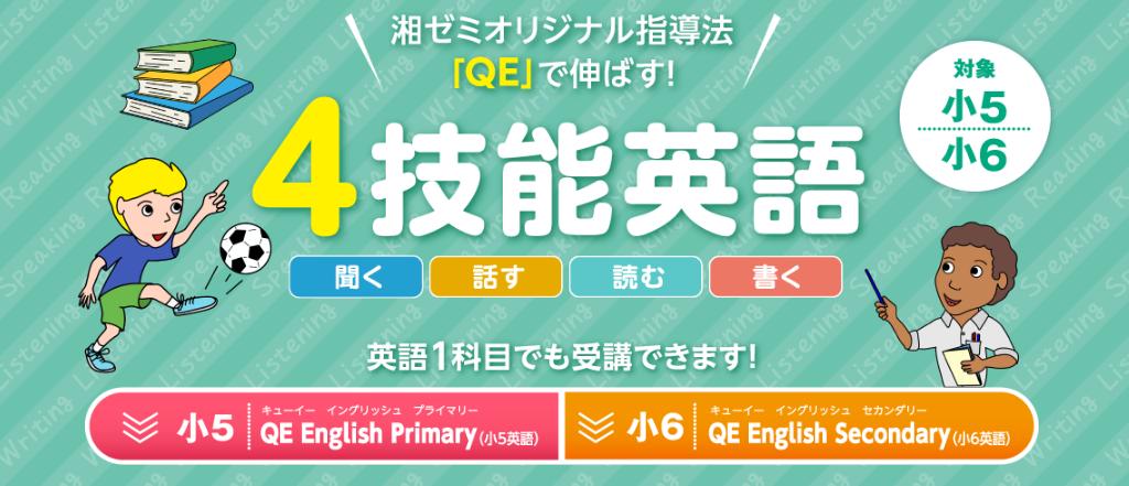 小学英語.png