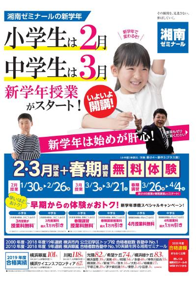 新学年チラシ.png