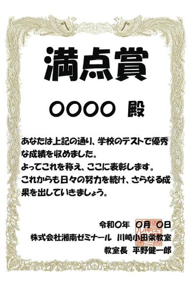 満点賞.png