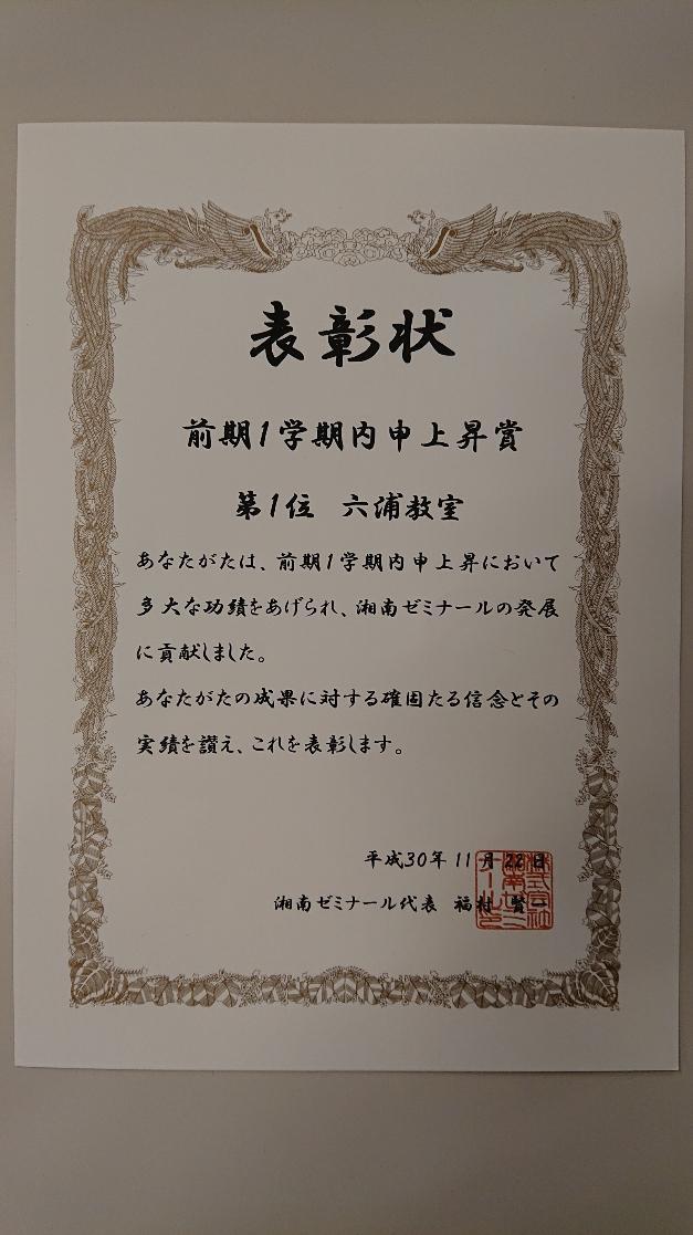 _20181122成績上昇1位.JPG