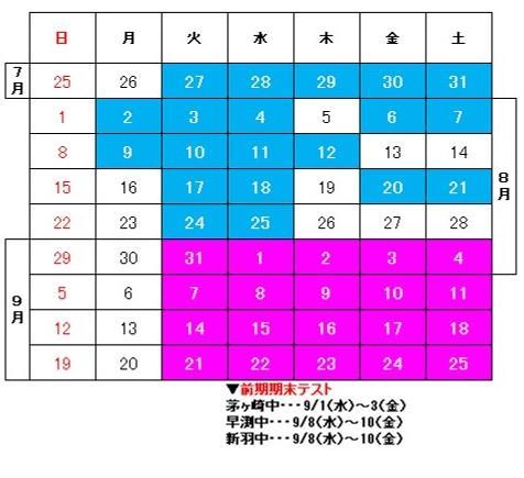 2021_夏9カレンダー.jpg