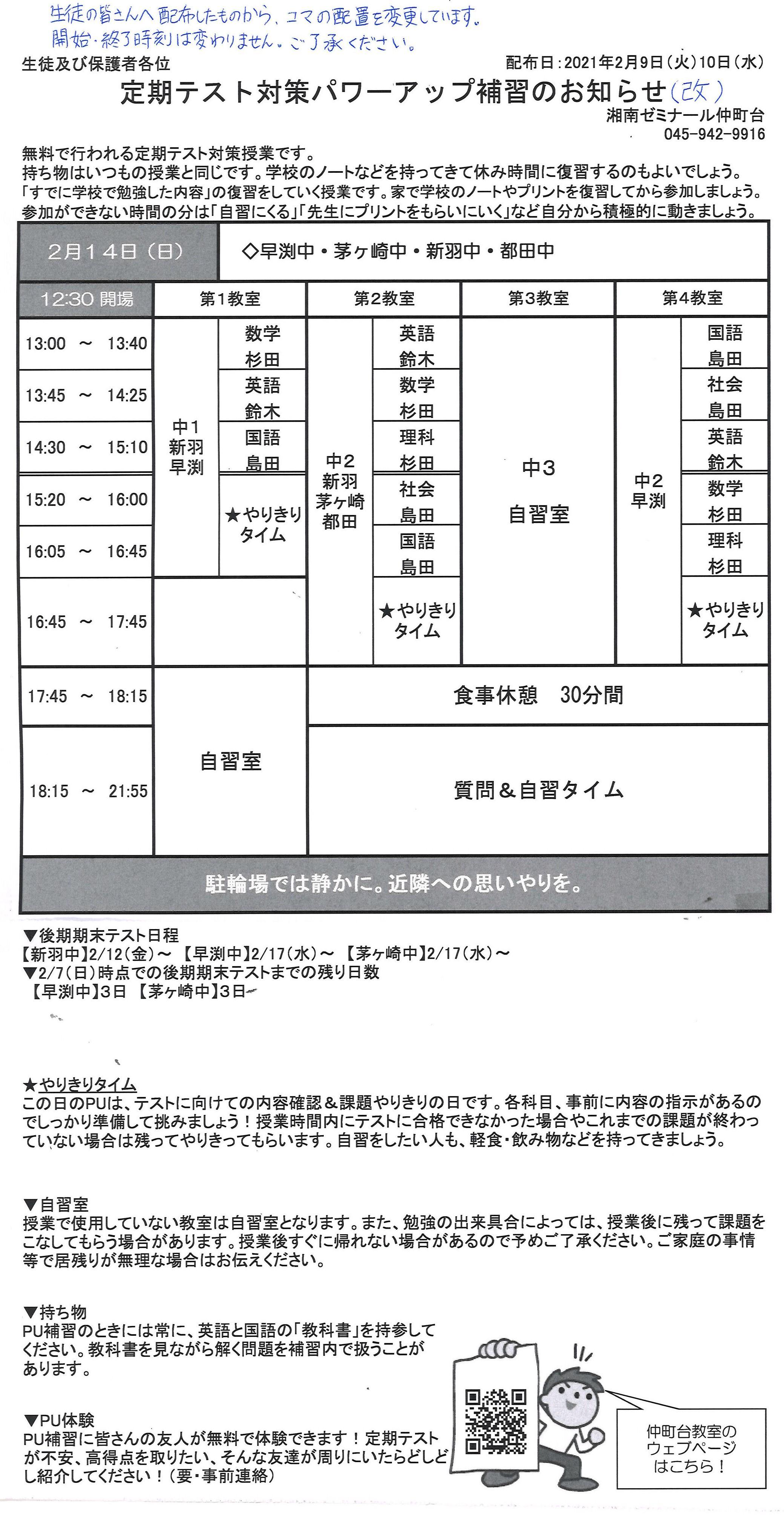 PUtimetable20210214_Nakamachidai.jpg