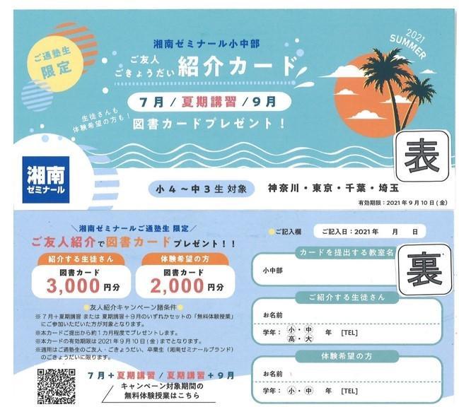 7夏9紹介カード.jpg