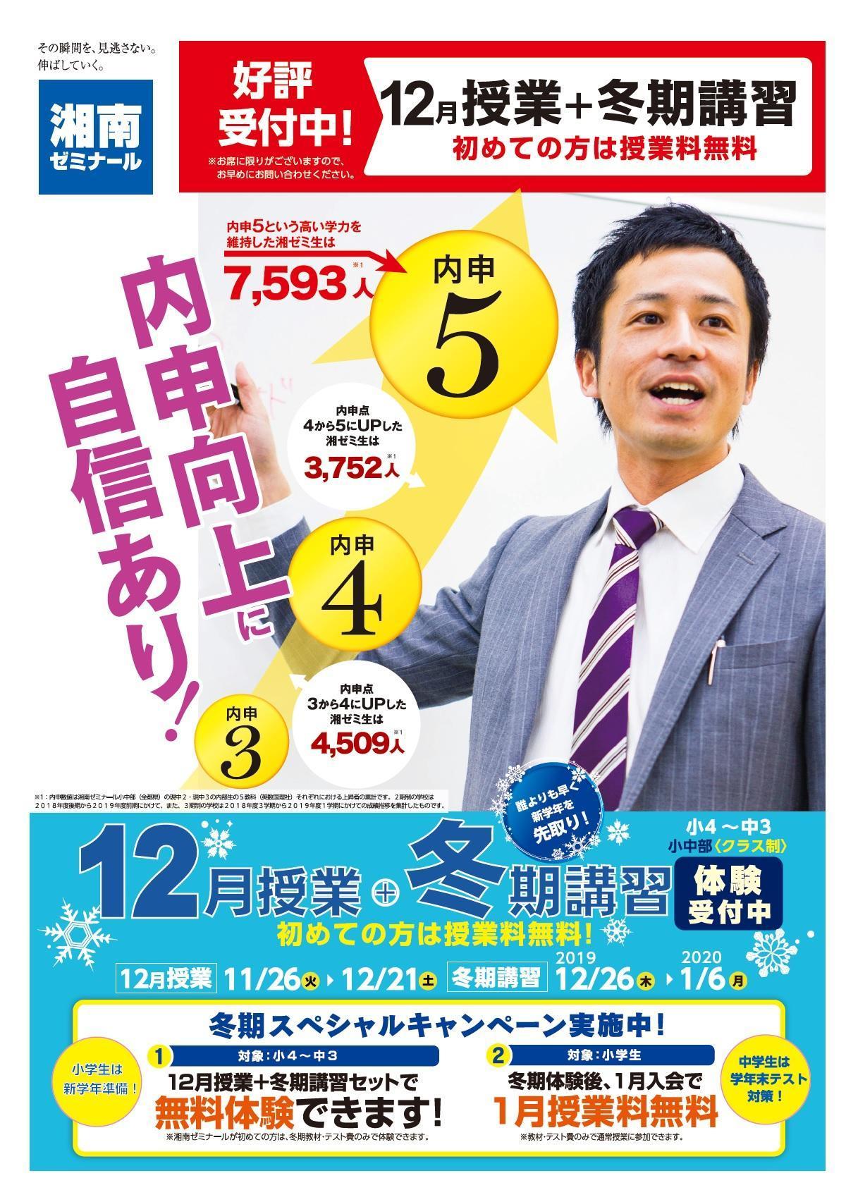 神奈川_冬期チラシの表面(11月8日折込分) (1).jpg