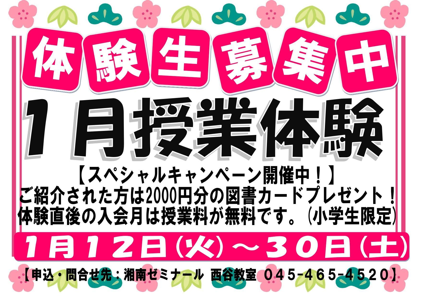 1月掲示物 _page-0001.jpg