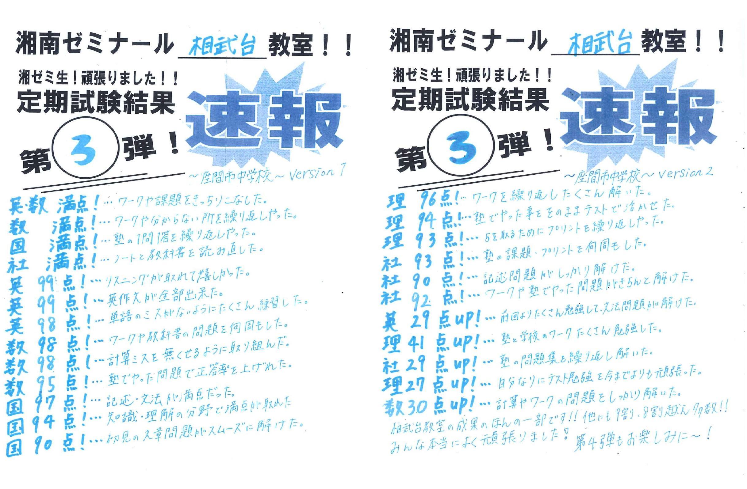 2021 1学期期末定期テスト結果【湘ゼミ相武台】0701.jpg
