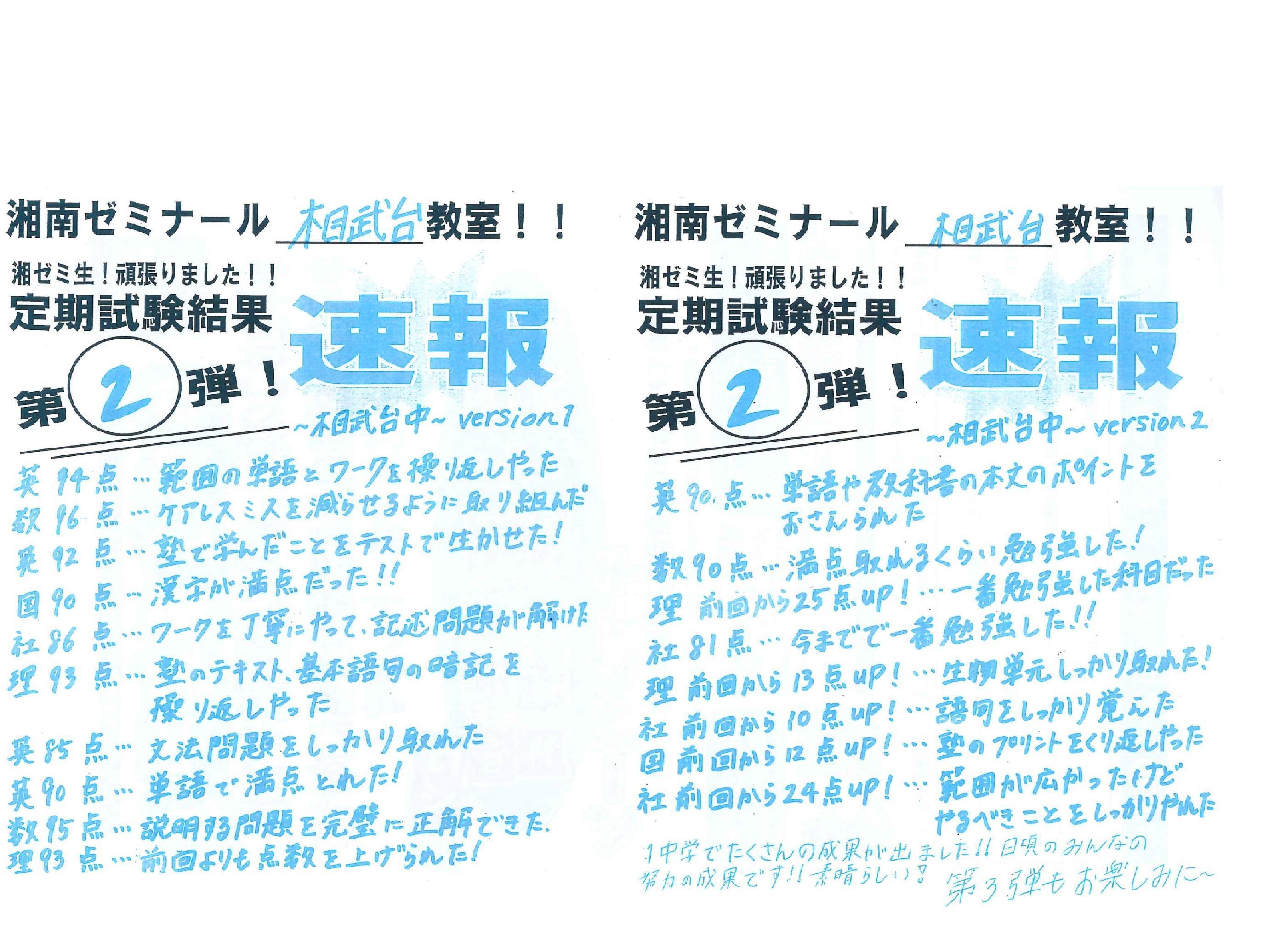 2021 1学期期末定期テスト結果【湘ゼミ相武台】0629 .jpg